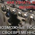 Цепь Хонда Аккорд 7: причины и признаки растяжения, диагностика неисправности и способы замены, как снять крышку ГРМ и самостоятельно произвести ремонт