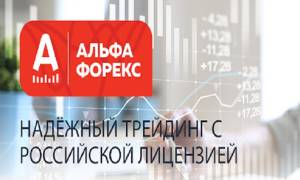 Альфа Форекс Альфа Банк — обзор, характеристика, отзывы
