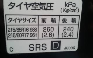 Шины на ниссан х трейл т31: как выбрать, размеры, давление
